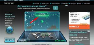 Измерение скорости интернета с помощью сервиса СпидТест