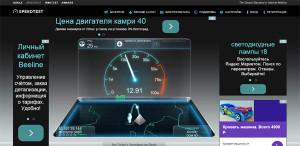 Как измерить скорость интернета