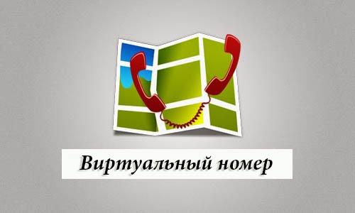 Создать виртуальный номер телефона бесплатно