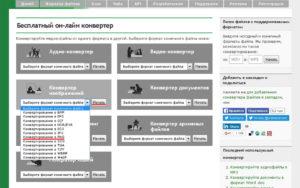 Универсальный онлайн конвертер на русском языке