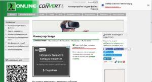 Конвертер Online convert