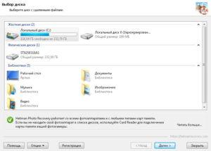 Востановление файлов