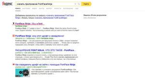 Место где можно скачать приложение fontfaceninja