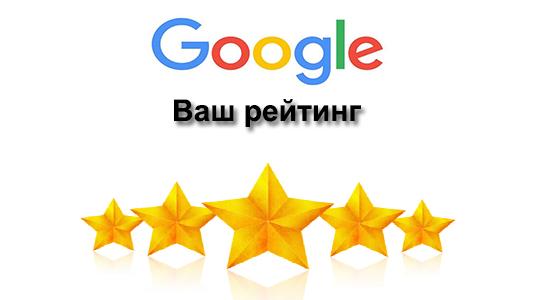 Что нужно сделать, чтобы не понизился рейтинг Google