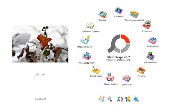 Photoscape - программа для редактирования изображений